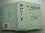 现代汉语实用词典····(精装本,1996年版 ,905页)