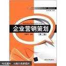 企业营销策划(第二版)