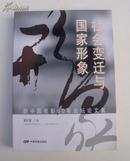 社会变迁与国家形象 : 新中国电影60年论坛论文集(保正版)