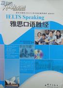 雅思口语胜经-/教育科技集团雅思研发团队 /群言出版社