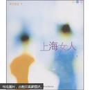上海女人 一版一印 仅印10000册 ktg3上2