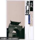 古风——中国古代建筑艺术[ 老门楼]