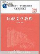 """普通高等教育""""十一五""""国家级规划教材·""""华大博雅""""文艺学系列教材:比较文学教程"""