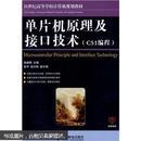 单片机原理及接口技术(C51编程)