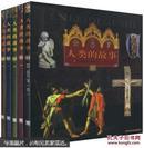 人类的故事(全五册)(美)亨德里克·房龙著山东美术出版社