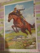 老宣传画《草原铁骑》1965年印刷  2开