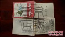 【鹰拳】--绘画:高志岳、韩冰;改编:张云清、张驰亮--吉林美术出版社