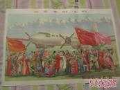 宣传画  北京来的飞机 1960年1964年7印
