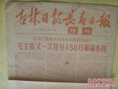 号外-吉林日报-长春日报毛主席又一次接见150万革命小将