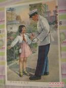 请叔叔交还失主1964年7月 1版1印