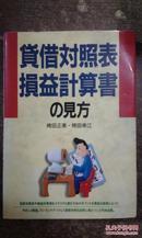 日文原版书 贷借对照表 损益计算书の见方  袴田正美等著