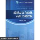 最新办公自动化高级文秘教程 王法能 郭国庆 9787564062859