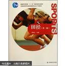 田径(第2版) 李鸿江 9787040239928 高等教育出版社