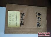 1959年一版一印 明清民歌时调丛书--夹竹桃 线装1册全
