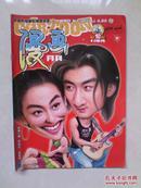 漫画月刊(2006年10月上)