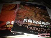 典藏国家地理(世界卷中、下)