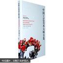 中国工艺美术大师全集:冯久和卷