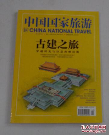 中国国家旅游2015-5 含古建之旅 穿越时光与诗意的栖居地等等