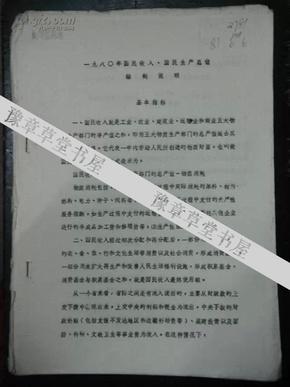 (江西省)1980年国民收入,国民生产总值编制说明