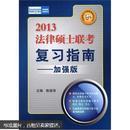 法律硕2013法律硕士联考复习指南(加强版)