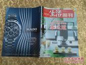 三联生活周刊(2013年第15期)中国与日本:茶史、茶事与茶境 茶之道
