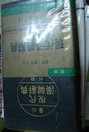 现代汉韩辞典