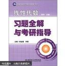 线性代数(同济5版)习题全解与考研指导