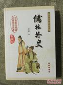 中国古典文学名著:(权威版)五册(儒林外史、喻世明言、封神演义、警世通言、东周列国志)