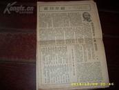 50年代初《书刊介绍》17份 很多书目介绍 出版毛选情况 有毛像