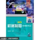 机械制图(机械类专业)(第3版) 金大鹰