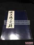 全网孤本 《倪元璐墨迹》  约70年代日本印本 原装大开好品一册全