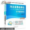 中公最新版2016河北省事业单位公开招聘工作人员考试专用教材公共基础知识