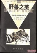 野兽之美:生命本质的重新审视