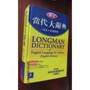 培生教育出版亚洲有限公司 LONGMAN DICTIONARY OF ENGLISH LANGUAGE &CULTURE(ENGLISH-CHINESE) 朗文当代大辞典(英英·英汉双解)作者签名书