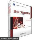 建筑工程项目管理上册