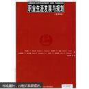 职业生涯发展与规划(第3版)