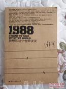 《1988:我想和这个世界谈谈》 韩寒著 万卷出版公司2010年一版一印
