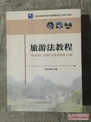 旅游法教程:21世纪高等学校旅游管理专业(本科)教材
