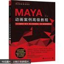 """中国高校""""十二五""""数字艺术精品课程规划教材:Maya动画案例高级教程"""