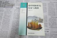 南中国海研究:历史与现状