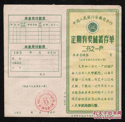 文革前有奖储蓄存单,罕见的二分之一户--文革前票证,少见品,带1960年印花税票!