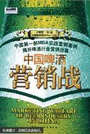 中国啤酒营销战 正版原版