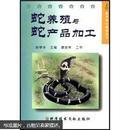 养蛇技术大全书籍 乌梢蛇养殖技术视频教程 1光盘1书