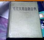 现代实用金融辞典--精装带书衣