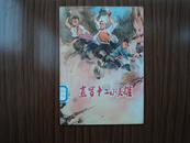 直罗十二小英雄--78年1印50525册,诗配画,姜豪绘画,甘肃版小文革彩色大开本连环画大缺本