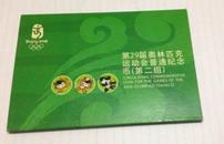 第29届奥林匹克运动会普通纪念币(第二组)  (体操   乒乓球   射箭)