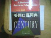 21世纪美国口语辞典