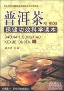 普洱茶保健功效科学读本(签名版)