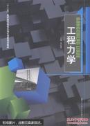 工程力学     齐红军 哈尔滨工业大学出版社