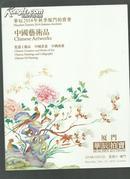 华辰2014年秋季厦门拍卖会:中国艺术品   12月13日!  098